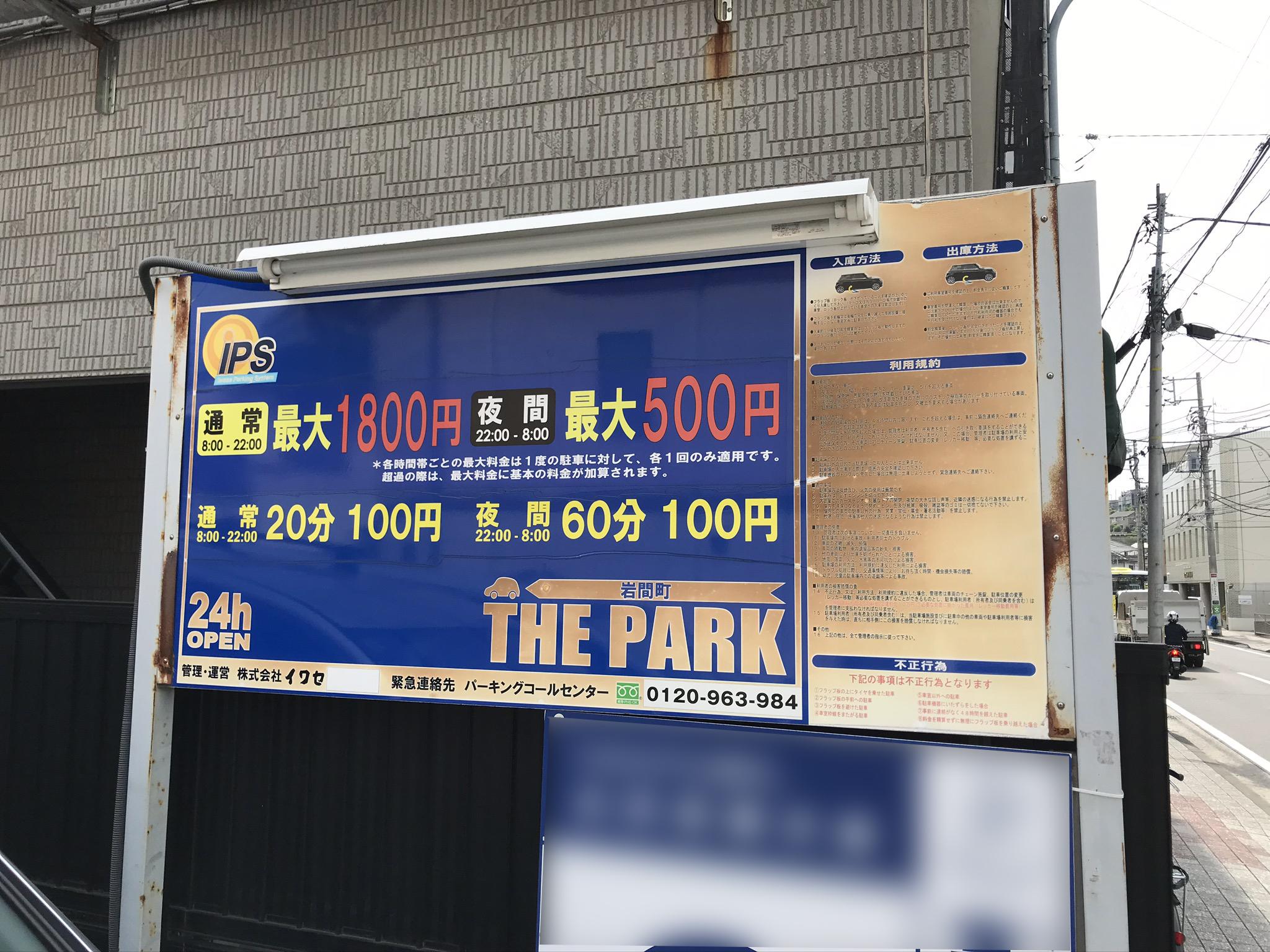 THE PARK 岩間町